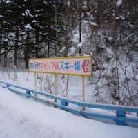 【営業休止】古平家族旅行村スキー場