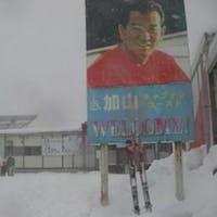 【廃業】加山キャプテンコースト湯沢スキー場