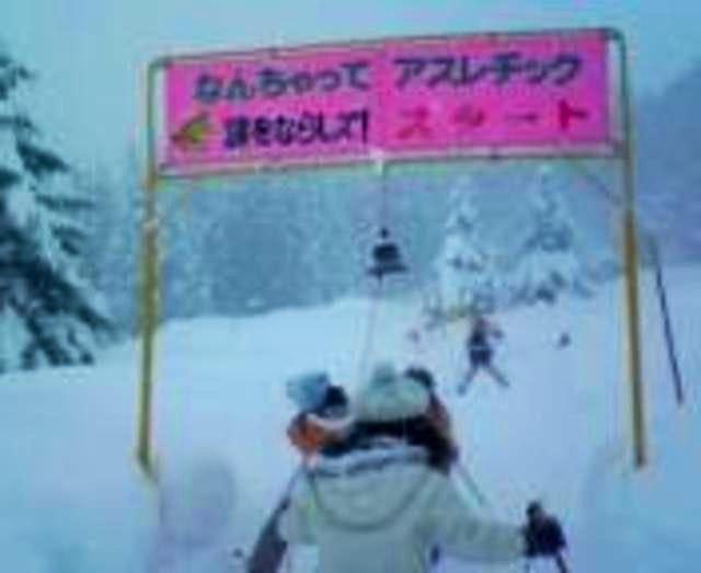 湯沢中里スノーリゾートの写真