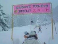 久しぶりのスキー。 今回は、子供たちのリクエストで中里に行って来ました。 ここは、なんちゃって○○があちこちにあって、子供のハートをつかんでいるようです。 この日は、前日からの大雪で、目的地までにたどり着くのが恐かったです。 小4年の子、3人を連れていき、ウチ、一人は板を履くのが初めての子供がいました。 さすが、中里。 初心者にやさしい。 すぐに滑れるようになって、みんなで楽しく滑ってきました。  なんちゃってアッスレチック。 なんで、あんな簡単なアトラクション?が楽しいのでしょうか? 小学生の気持ちがよくわからないな。笑い!