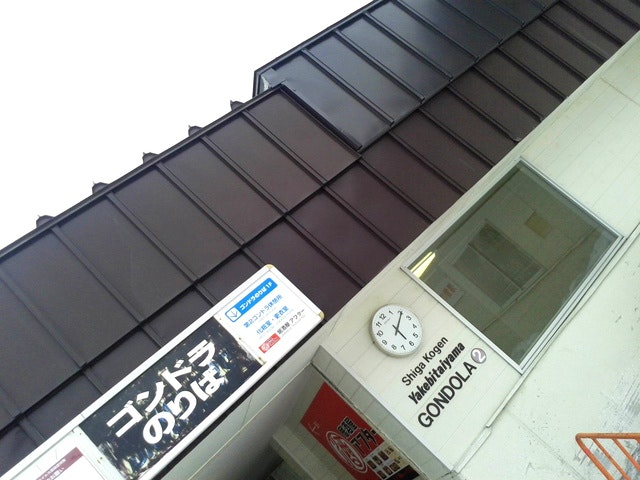 志賀高原 焼額山の写真